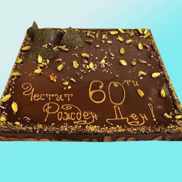Торта белгийски шоколад за юбилей RD40, от сладкарници Dolce Mela