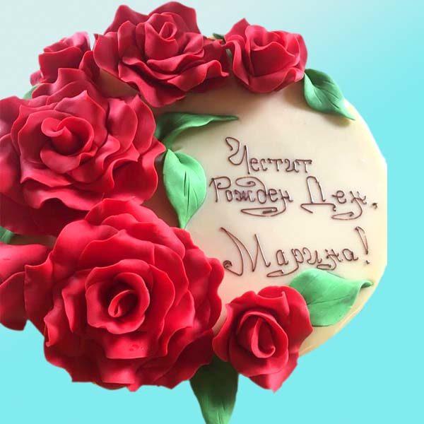 Торта Рози за рожден ден, RD20 от Dolce Mela